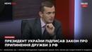 Бортник: дипломатии Украины не хватило профессионализма в вопросе прекращения договора с РФ 10.12.18