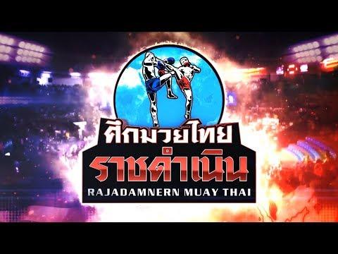 [ ถ่ายทอดสด ] มวยไทยราชดำเนิน ศึกจิตเมือง36
