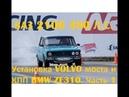 ВАЗ 2106 Желтый шершень! TURBO 380 л.с. Установка моста VOLVO 240 и КПП BMW ZF310\320. Часть 1.