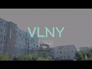 VLNY/ВОЛНЫ - Жди (Видео-приглашение и анонс большого тура 2018)