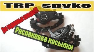 Распаковка посылки. TRP spyke. Дисковая механика с ДВУМЯ подвижными колодками.