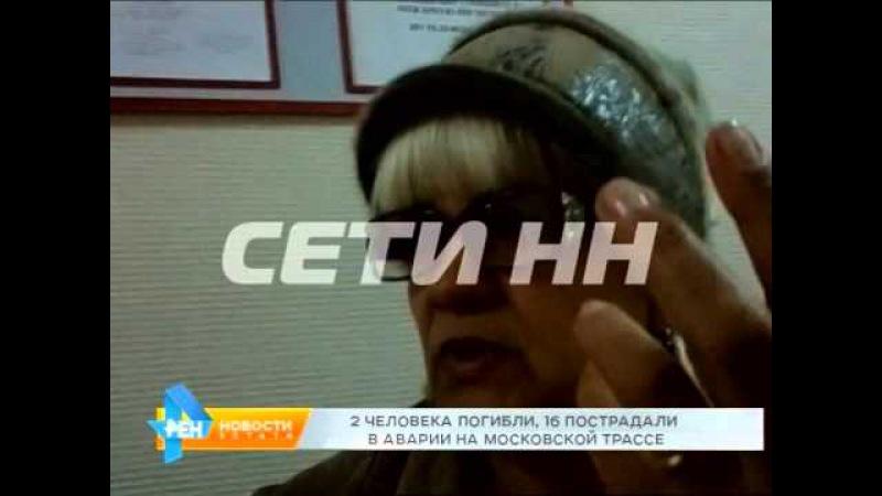 2 человека погибли и 16 пострадали в аварии пассажирского автобуса на Москоской трассе.