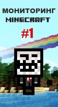 MSRU - проект серверов Minecraft