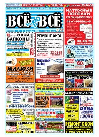 Подать объявление в газету все про все кемерово дать объявление четырем