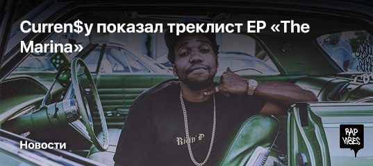 Curren y показал треклист EP «The Marina»   Rap Vibes cd6931ff30c