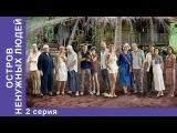 Остров Ненужных Людей. Сериал. 2 Серия. StarMedia. Приключенческая Драма. 201Н1