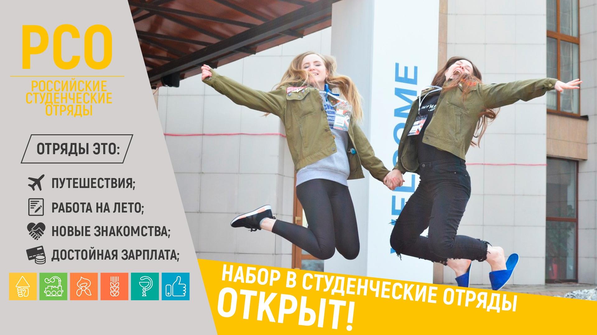 Всем доброго времени суток, в университете нашего города, наконец-то, открывается набор в «Российские студенческие отряды»