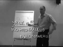 'Учимся выступать публично' Урок 5 от Радислава Гандапаса 1