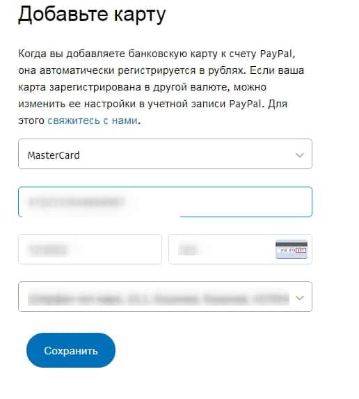 Подключение банковской карты в paypal
