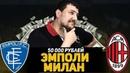 Эмполи - Милан Прогноз и Ставка на футбол Обзор 27.09.2018