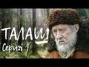 Военные Фильмы Кино Новинки 2018 ДЕД ТАЛАШ 1 серия Фильмы о Войне