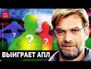 ⚽ Ливерпуль ВЫИГРАЕТ АПЛ если купит этих игроков