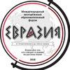 """Международный молодежный  форум """"Евразия"""""""