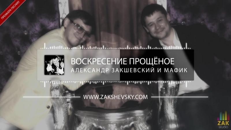 Александр Закшевский и Мафик - «Воскресение прощёное»