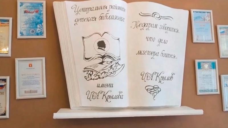 Коллектив ЦРДБ к 250-летию И.А. Крылова