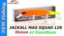 Копия воблера Jackall MAG SQUAD 128 от Сountbass c AliExpress.