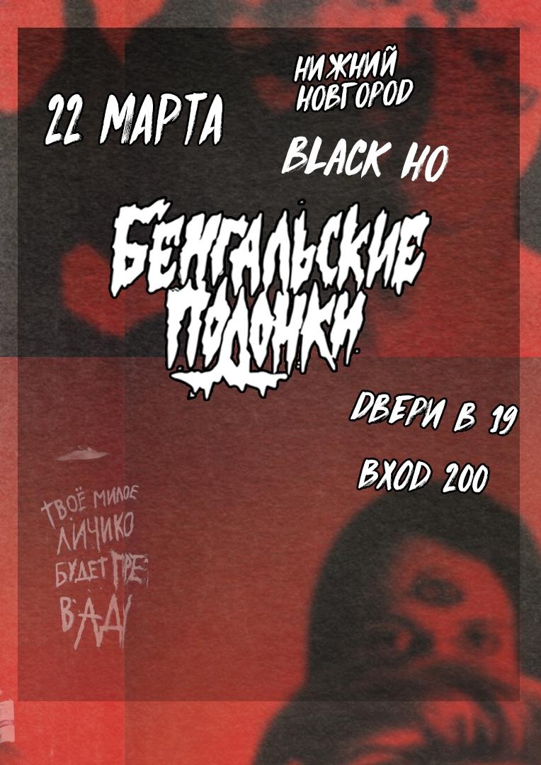 Афиша Нижний Новгород БЕНГАЛЬСКИЕ ПОДОНКИ / 22.03 / BLACK HO