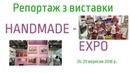 Виставка Handmade Expo 26 29 вересня 2018 р