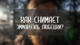 Операторский стиль и фишки Эммануэля Любецки