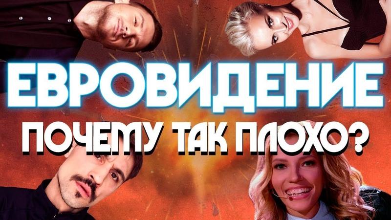 Почему Евровидение невозможно смотреть История конкурса скандалы и политика