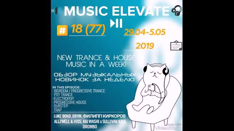 Music Elevate №18 (77) 29.04-5.05.2019 (Bigroom Progressive Psy Trance, Electropop, Progressive House, Dubstep, Trap)