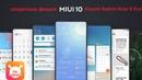 Секретные Фишки MIUI 10 на Xiaomi Redmi Note 6 Pro