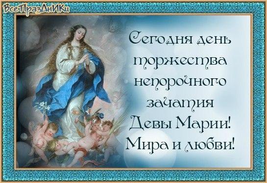 Святая мария поздравления 71