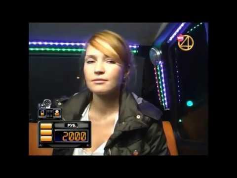 Такси (12.12.2008)