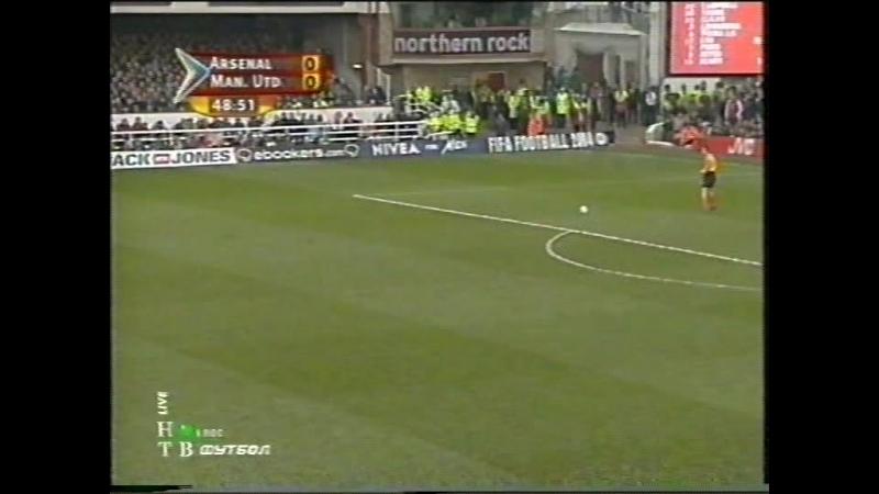 Чемпионат Англии 2003 2004 30 й тур Арсенал Манчестер Юнайтед нтв