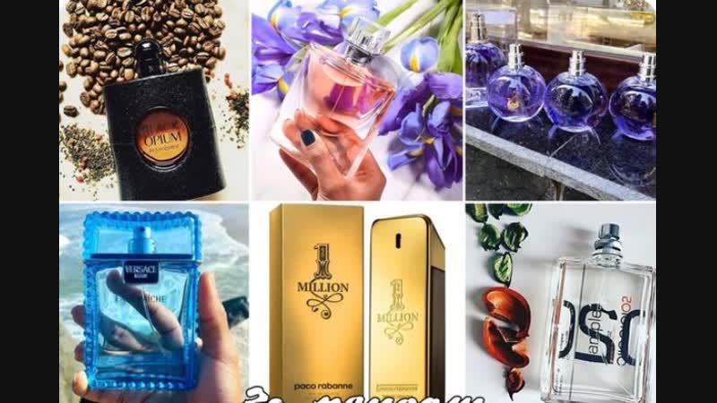 Любой парфюм на выбор из наличия от группы Парфюмерия Духи Тестер Косметика Пермь и РФ
