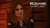 Прохождение Ведьмак 3 Дикая Охота ДЛС Кровь и Вино часть 9 Ведьма с Рысьей скалы