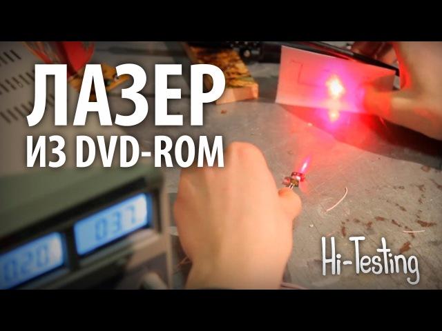 как включить лазер из dvd привода Лазер из DVD привода в домашних условиях и своими руками.