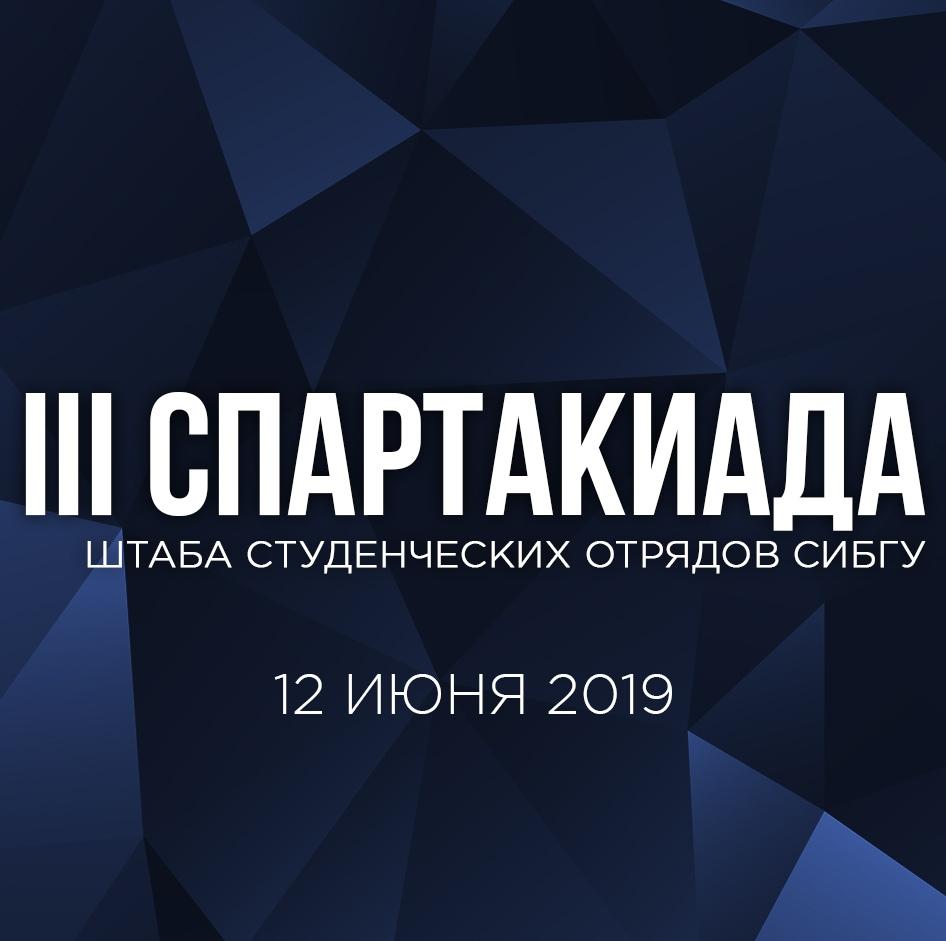 Афиша Красноярск III Спартакиада штаба СО СибГУ им. ак. Решетнева