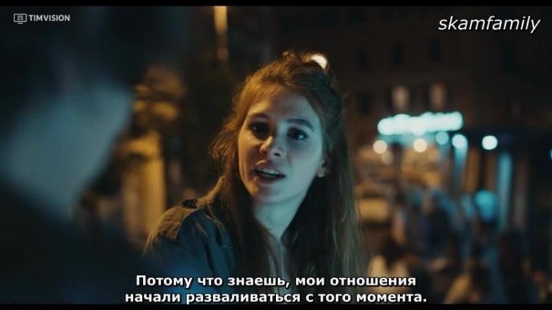 Skam_Italia 1 сезон 10 серия. Рус. субтитры