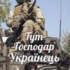 Тут господар Українець | АТО