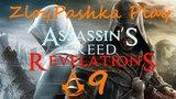 Assassins Creed Revelations (2011) #9