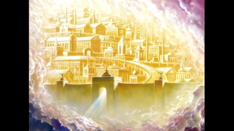 Небесный Иерусалим – «Город твоей мечты!» - Христианская песня