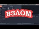 КАК ВЗЛОМАТЬ Movavi video editor 2018 БЕЗ ВИРУСОВ