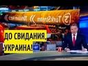 Первая нить Турецкого потока ЗАПУЩЕНА Украина в полной ДОПЕ