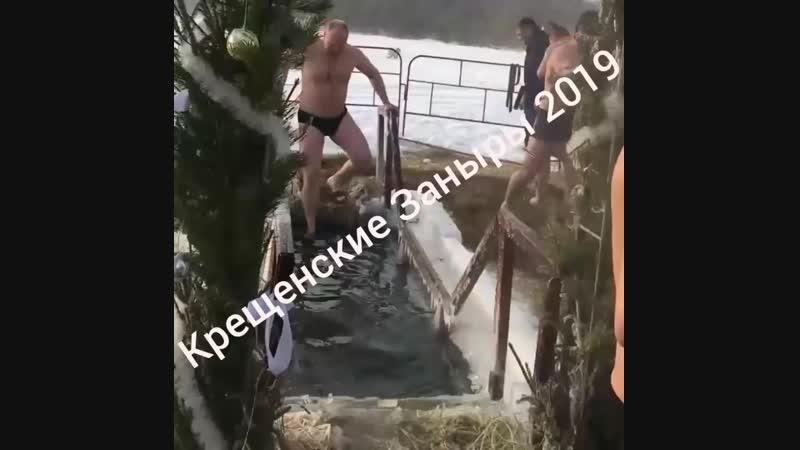 Крещенские Заныры 2019