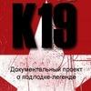 К-19, подводная лодка, официальная группа K19.RU