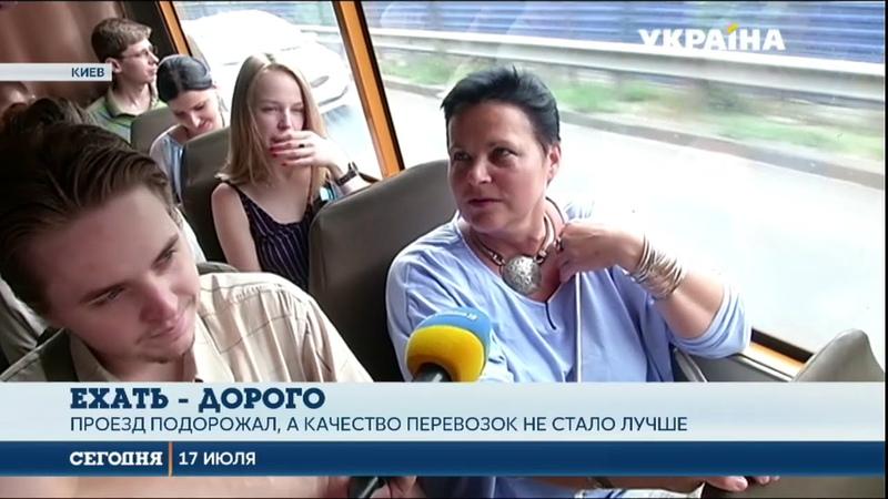 Вслед за метро и автобусами в Киеве дорожают маршрутки