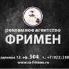 Реклама Лесосибирск, Рекламное Агентство ФРИМЕН