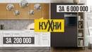 Современные кухни за 200 000 и 6 000 000 рублей. За что ты платишь?