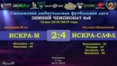 Зимний сезон 8х8 2018 2019 ИСКРА М ИСКРА СЛФЛ 2 4 обзор матча