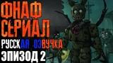 ФНАФ СЕРИАЛ ЭПИЗОД 2 RUS DUB FIVE NIGHTS AT FREDDY'S EPISODE 2 РУССКАЯ ОЗВУЧКА