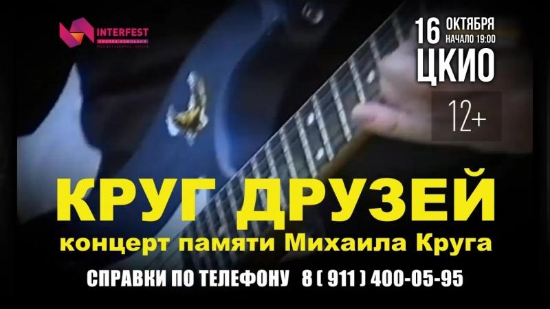 Концерт памяти М.Круга 16 октября в Иваново