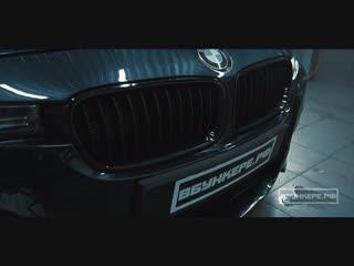Операция антихром на BMW 3 F30. Оклейка хрома на авто плёнкой в СПб. Виниловый стайлинг. Тюнинг. ВБУНКЕРЕ.РФ