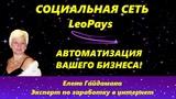 Автоматизация вашего бизнеса через социальную сеть LeoPays Автопостинг Супер предложение