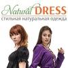 Natural Dress - Магазин натуральной одежды